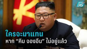 """เปิดรายชื่อ ใครจะปกครอง """"เกาหลีเหนือ"""" แทน """"คิม จองอึน"""""""