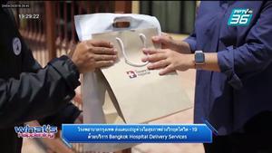 """โรงพยาบาลกรุงเทพ ส่งแคมเปญห่วงใยสุขภาพโควิด-19 """"Bangkok Hospital Delivery Services"""""""