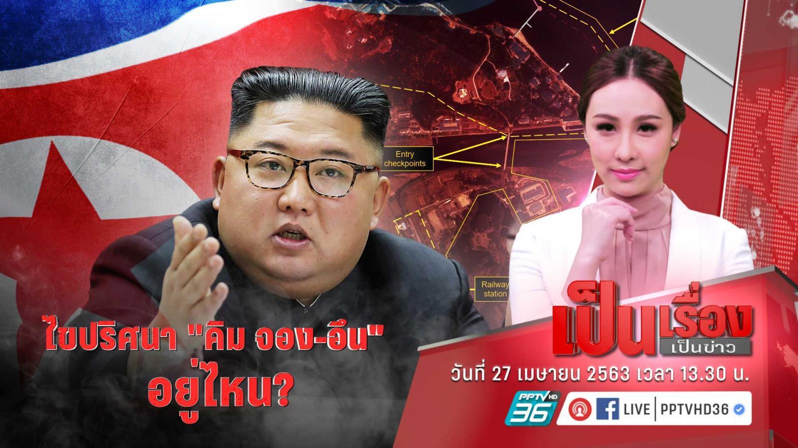 """""""เป็นเรื่องเป็นข่าว"""" – ไขปริศนา """"คิม จอง-อึน"""" อยู่ไหน?"""