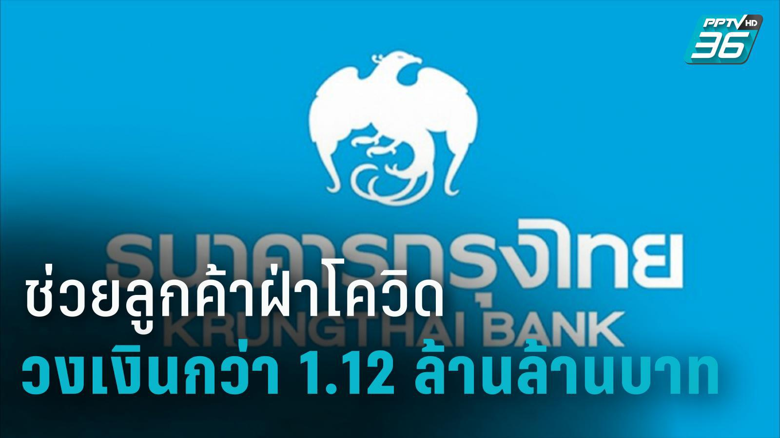 """""""กรุงไทย"""" เพิ่มมาตรการช่วยลูกค้าทุกกลุ่มฝ่าโควิด วงเงินกว่า 1.12 ล้านล้านบาท"""