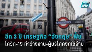 เศรษฐกิจอังกฤษจะใช้เวลา 3 ปี ในการฟื้นตัวจากโควิด-19
