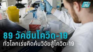 อัปเดตวัคซีนโควิด-19 จากทั่วโลก ปัจจุบันมี 89 ต้นแบบ