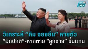 """ผู้เชี่ยวชาญเผย ถัดจาก """"คิม จองอึน"""" ผู้นำเกาหลีเหนือคนถัดไปคือ """"ลูกชาย"""""""