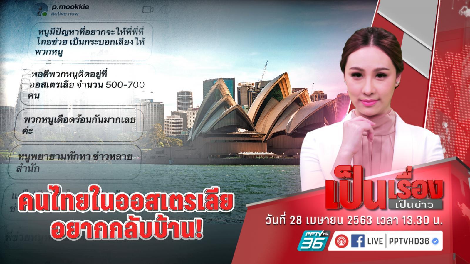 คนไทยในออสเตรเลีย อยากกลับบ้าน!