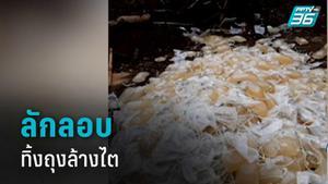 ตรวจสอบลักลอบทิ้งถุงล้างไตกลางสวนยางพารา