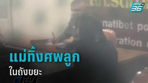 จับแล้วแม่ทิ้งศพทารกในถังขยะย่านนนทบุรี ชี้เด็กตายเอง