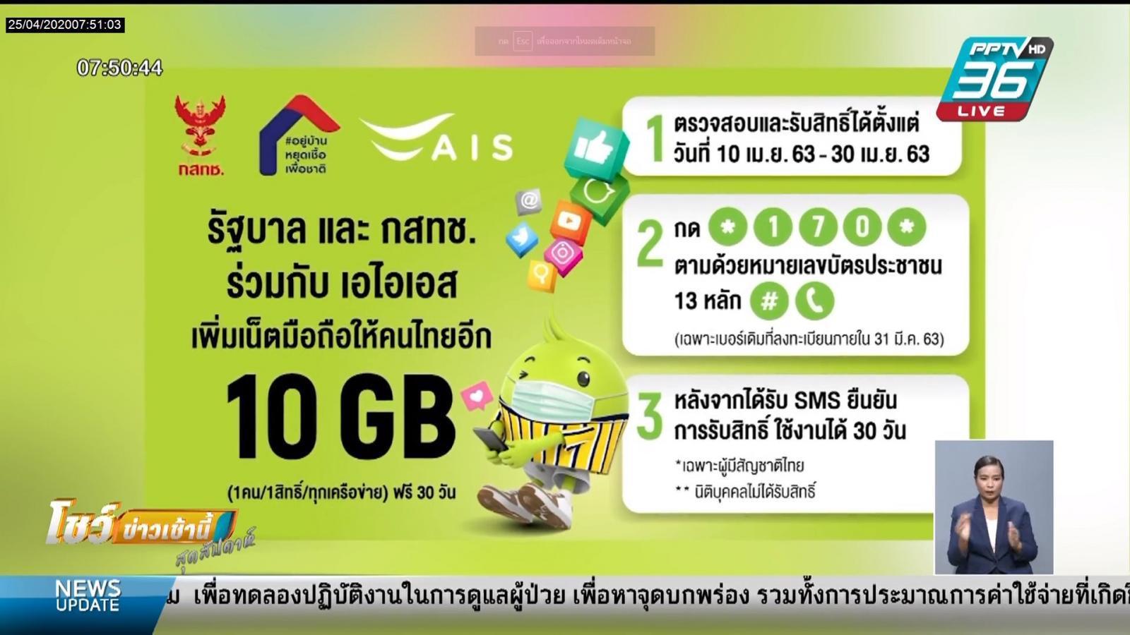 AIS เน็ตฟรี 10 GB