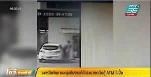วงจรปิดจับภาพ หนุ่มขับรถเก๋ง แก้ผ้ากดเงินในปั๊ม