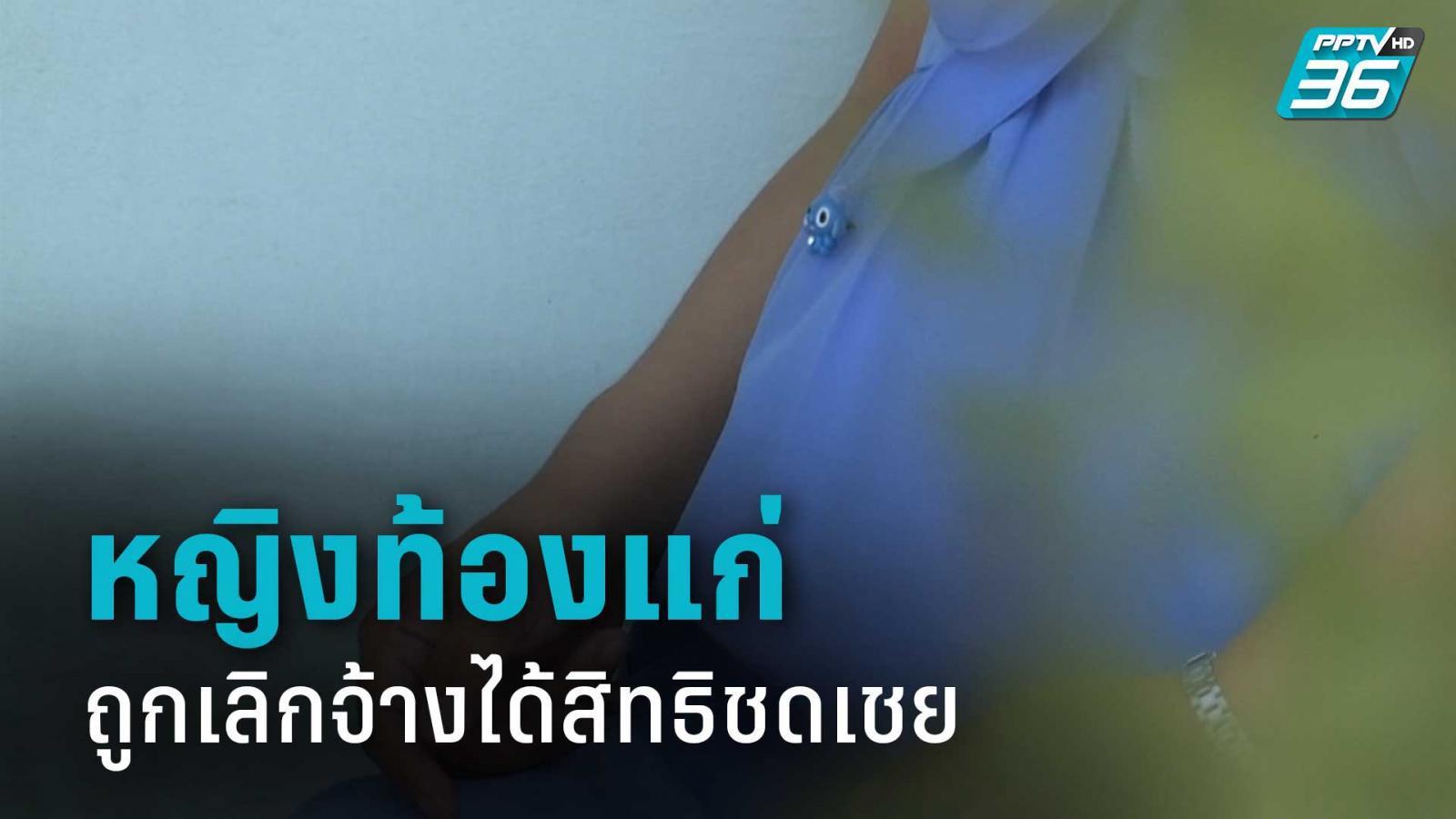 กรมสวัสดิการแรงงาน ชี้ หญิงท้องแก่ ถูกเลิกจ้างได้สิทธิชดเชย