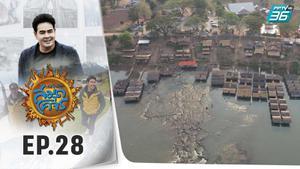 เที่ยวให้สุด สมุดโคจร | อำนาจเจริญ (ม่วนซื่นริมแม่น้ำโขง) EP.28 | 29 เม.ย. 63