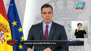 นายกฯสเปน อนุญาตแข้งลาลีกา กลับมาซ้อม 4 พ.ค. นี้