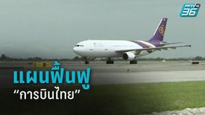 จับตา แผนฟื้นฟู การบินไทย ไม่เป็นรัฐวิสาหกิจ
