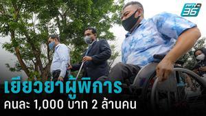 เยียวยาผู้พิการ คนละ 1,000 บาท 2 ล้านคน