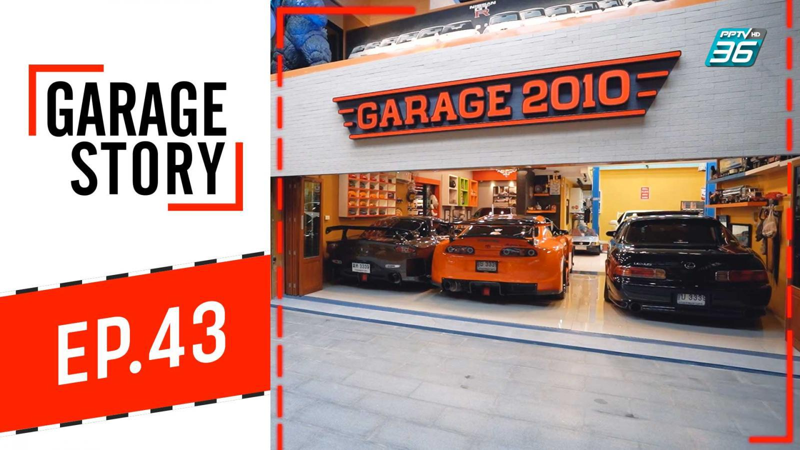 Garage สุดอลังการ