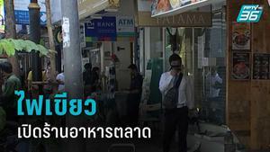 กก.โรคติดต่อแห่งชาติ ไฟเขียว เปิดร้านอาหาร-ตลาดสด