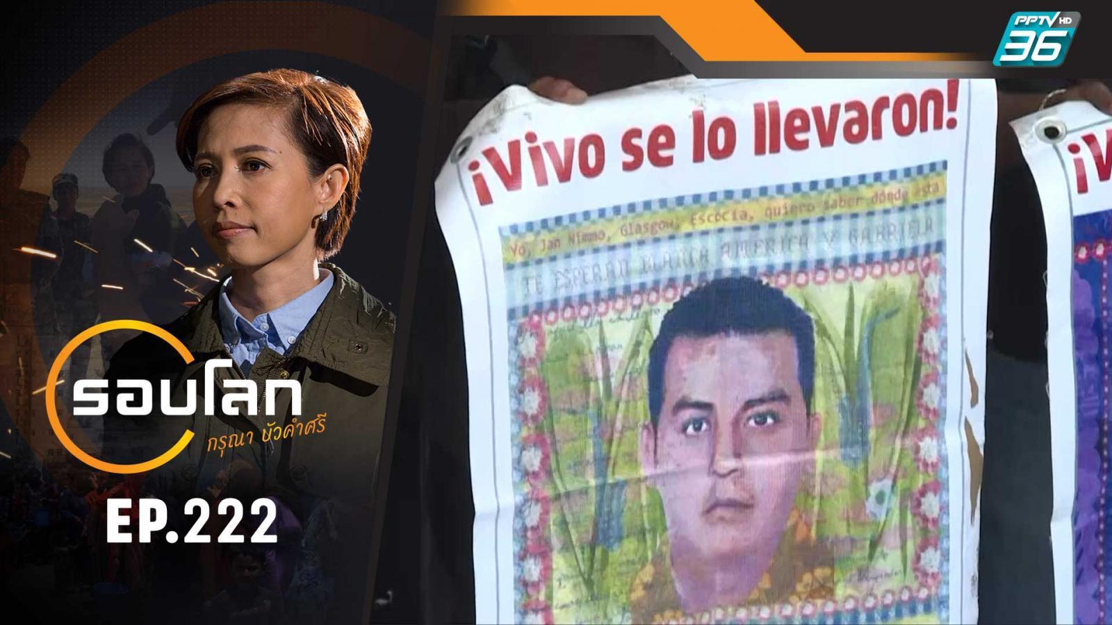 คนหายในเม็กซิโก ความลึกลับที่ไร้ร่องรอย