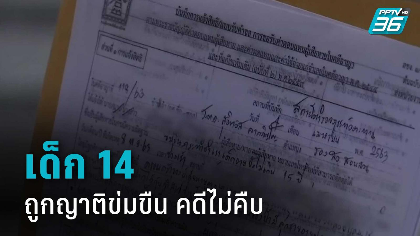 พ่อเด็กหญิง 14 ถูกญาติข่มขืนร้อง ปคม.ท้องที่ไม่ให้ดูสำนวน