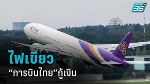 """ไฟเขียว """"การบินไทย"""" กู้เงิน 5 หมื่นล้าน"""