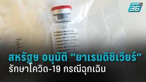 """สหรัฐฯ เตรียมอนุมัติ """"เรมดิซิเวียร์"""" เป็นยารักษา โควิด-19 ในกรณีฉุกเฉิน"""