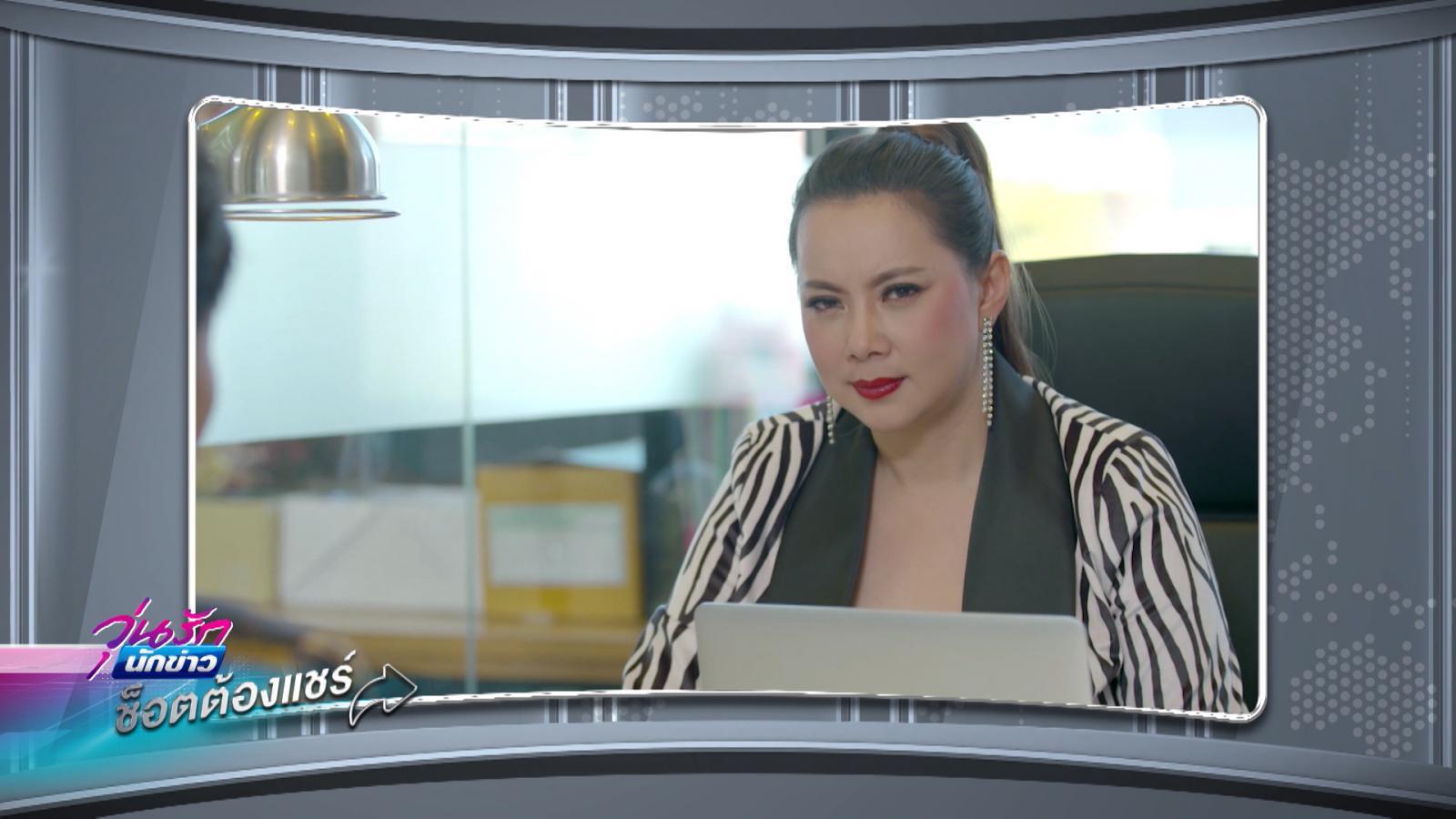 วุ่นรักนักข่าว EP.20 | ฟินสุด | ช็อตต้องแชร์ | PPTV HD 36