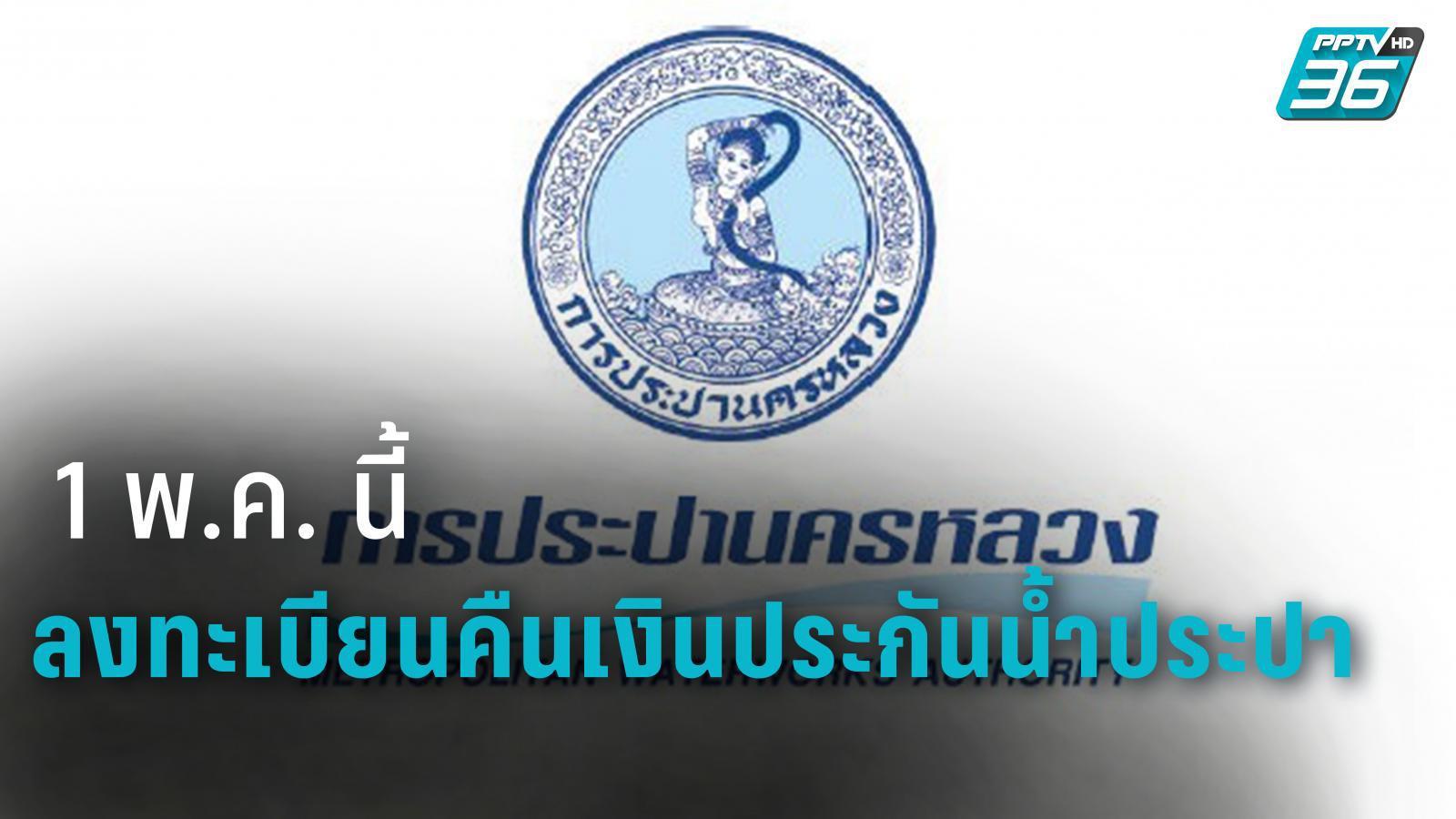 เปิดวิธีลงทะเบียน www.mwa.co.th คืนเงินประกันน้ำประปา การประปานครหลวง (กปน.) กรุงเทพ สมุทรปราการ นนทบุรี