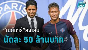 """นัดละ 50 ลบ.!! สื่อเผยปารีสใช้งาน""""เนย์มาร์""""  ได้แค่ครึ่งเดียว"""