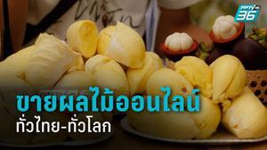 """พาณิชย์ จับมือ 7 แพลตฟอร์มดัง """"ขายผลไม้ออนไลน์"""" ทั่วไทย-ทั่วโลก"""
