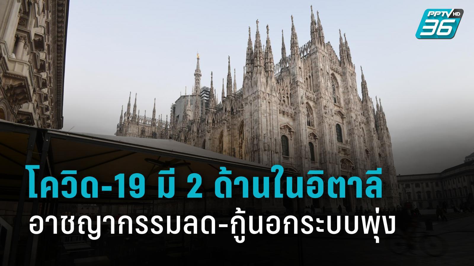 โควิด-19 ทำให้อาชญากรรมในอิตาลีลดลง แต่การกู้นอกระบบพุ่งขึ้น