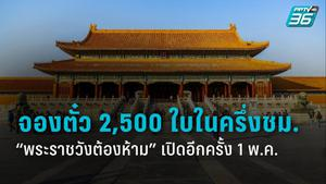 ยอดจองตั๋วชม พระราชวังต้องห้าม ทะลุ  2,500 ใบ ภายในครึ่งชั่วโมง หลังกลับมาเปิดอีกครั้ง