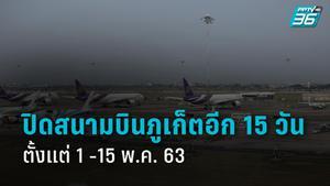 สั่งปิดสนามบินภูเก็ตต่ออีก 15 วัน ระงับ โควิด-19 ตั้งแต่ 1 พ.ค.63