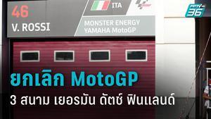 ยกเลิก MotoGP 3 สนาม เยอรมัน ดัตช์ ฟินแลนด์ เหตุพิษ โควิด-19