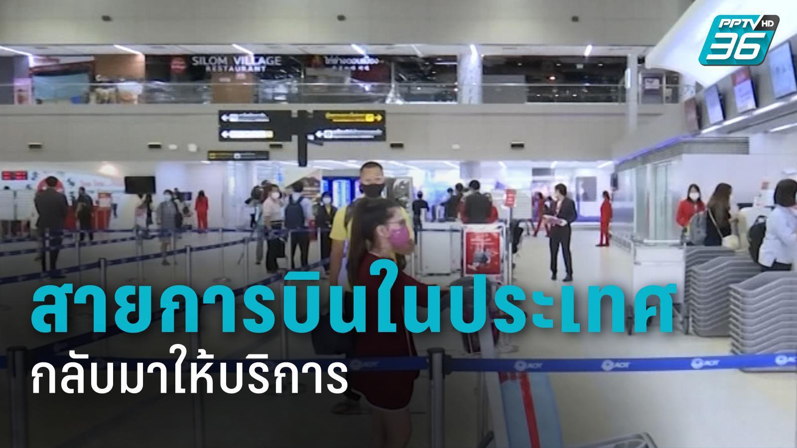 สนามบินดอนเมืองคุมเข้ม ไม่ใส่หน้ากากฯห้ามเข้า