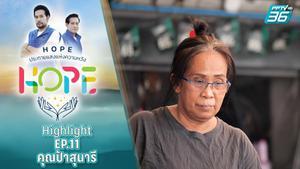 รายการ โฮป ประกายแสงแห่งความหวัง | คุณป้าสุนารี | Highlight EP.11