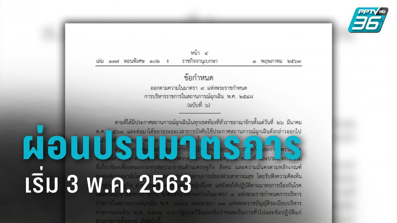 ราชกิจจาฯ ประกาศคำสั่งนายกฯ ผ่อนปรนกิจกรรม-สถานประกอบการ เริ่ม 3 พ.ค.