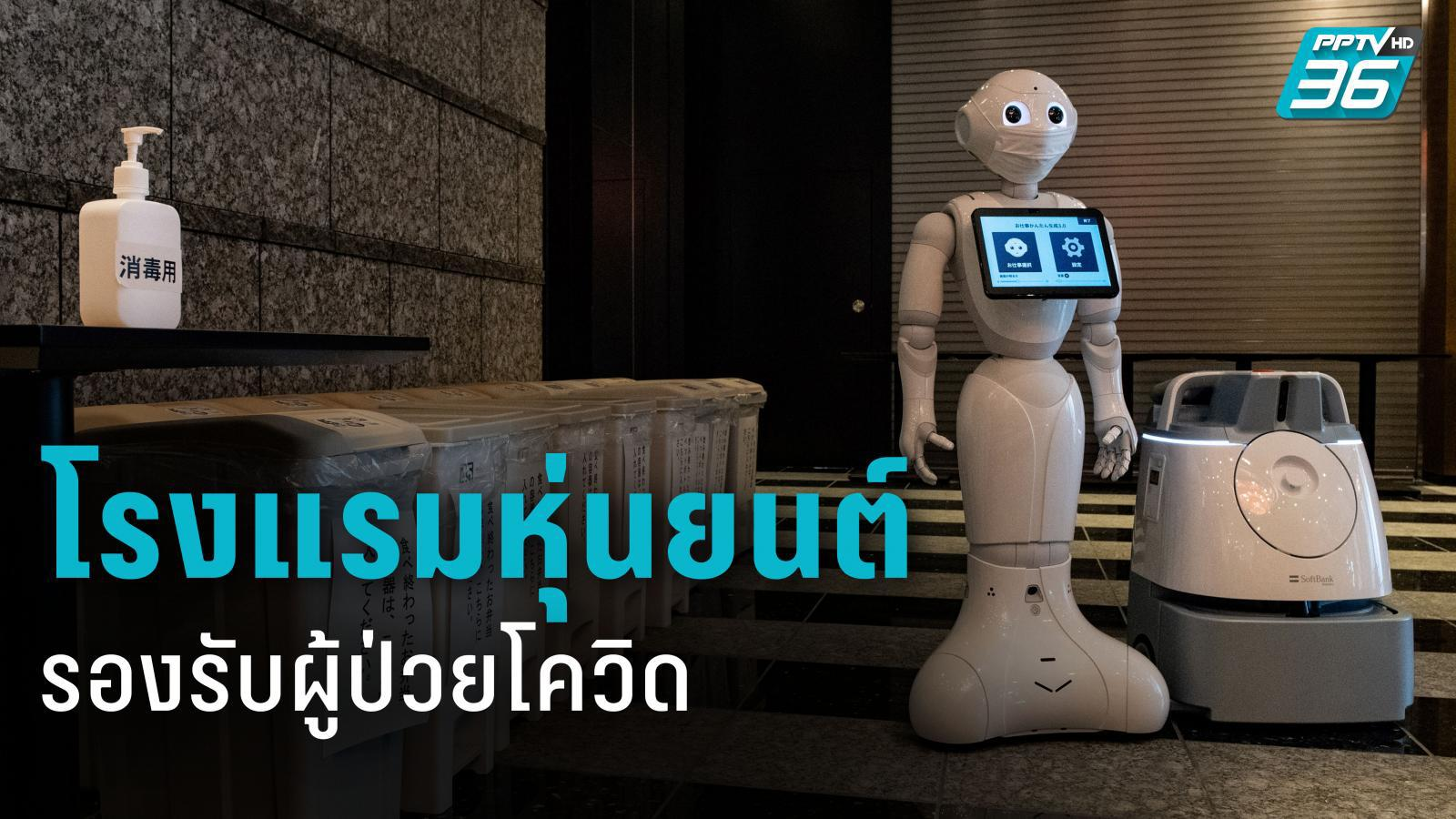โตเกียวเปิดโรงแรมหุ่นยนต์ 2 แห่ง รองรับผู้ป่วยโควิด-19