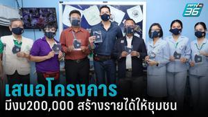 กองทุนหมู่บ้านฯ เปิดสมาชิกทั่วประเทศ เสนอโครงการรับงบฯ 200,000