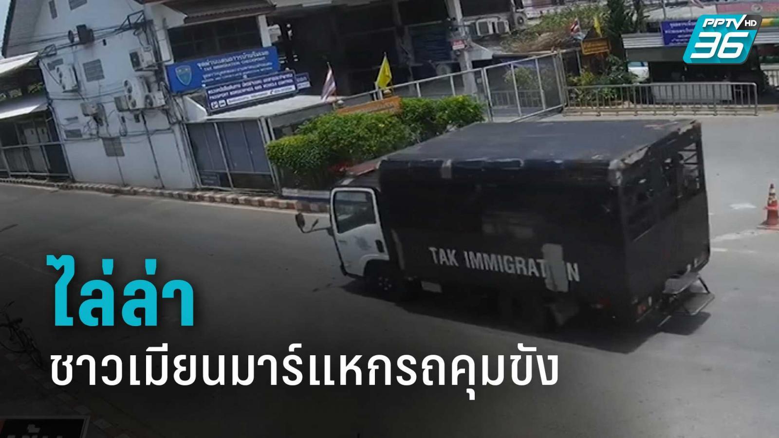 ไล่ล่าจับชาวเมียนมาร์แหกรถคุมขัง ยังหลบหนีอีก 9 คน