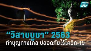 วันวิสาขบูชา 2563 ประวัติ ความสำคัญ วันหยุด 6 พ.ค. 63 เวียนเทียนออนไลน์ ปลอดภัยจาก โควิด-19