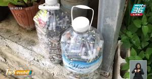 กระบี่ พบเข็มฉีดยาที่ใช้แล้วจำนวนมากบรรจุอยู่ในขวดน้ำ