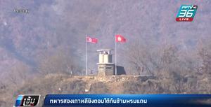 ทหารเกาหลีเหนือ-เกาหลีใต้ ยิงตอบโต้สนั่นข้ามพรมแดน