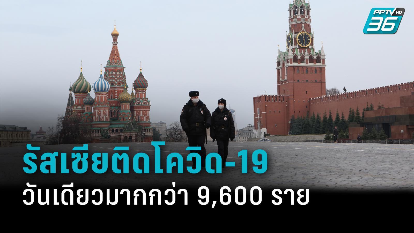 รัสเซียติด โควิด-19 พุ่งวันเดียว 9,600 ราย