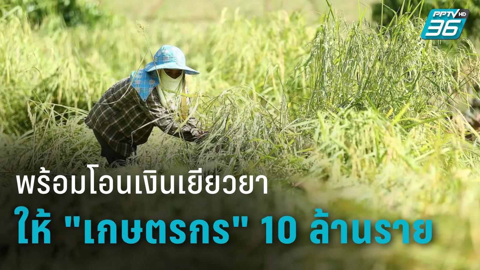 """ธ.ก.ส. พร้อมโอนเงินเยียวยาให้ """"เกษตรกร"""" ที่ขึ้นทะเบียน 10 ล้านราย"""