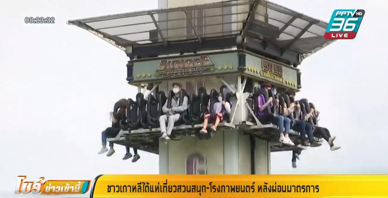 ชาวเกาหลีใต้ แห่เที่ยวสวนสนุก-โรงภาพยนตร์ หลังผ่อนมาตรการ