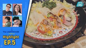 เบอร์ริโต้ อาหารสไตล์เม็กซิกัน | The Lighthouse Family EP.5  | PPTV HD 36