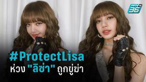 """#ProtectLisa ติดเทรนด์ """"บลิ๊งค์"""" ห่วง """"ลิซ่า BLACKPINK"""" ถูกขู่ฆ่า"""