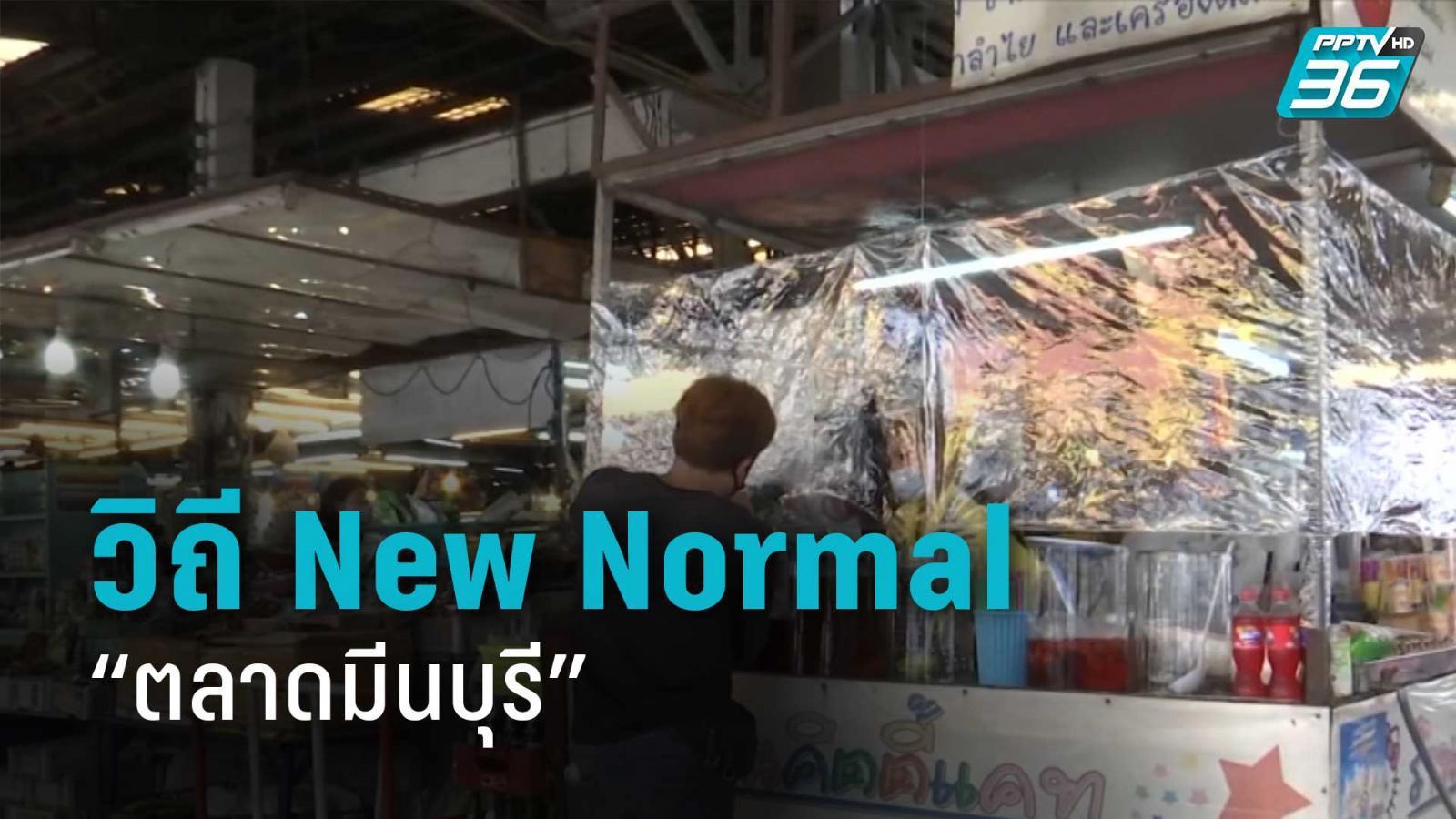 """วิถี New Normal """"ตลาดมีนบุรี"""" หลังคลายล็อกดาวน์"""