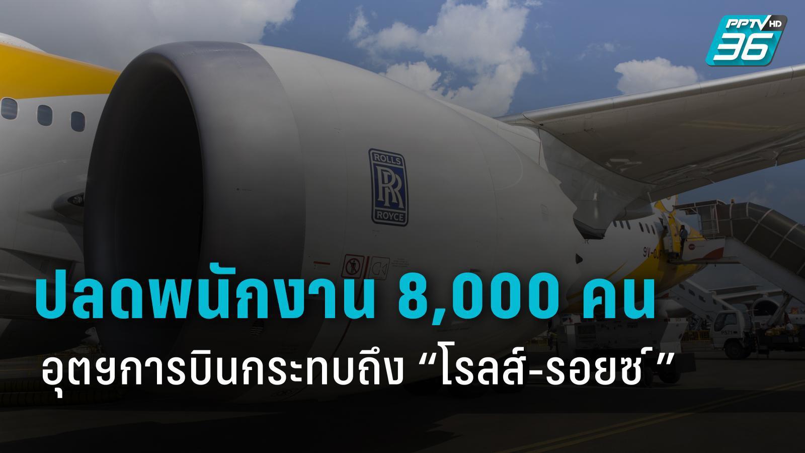 Rolls-Royce กำลังตัดสินใจปลดพนักงาน 8,000 คน หลังกระทบ โควิด-19