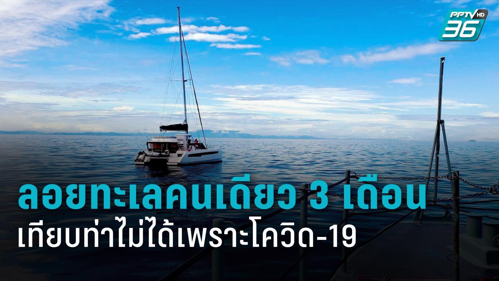 โควิด-19 ทำชาวสิงคโปร์รายหนึ่งจอดเรือเทียบท่าไม่ได้ ต้องติดอยู่ในทะเลนาน 3 เดือน