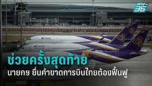 นายกฯ ให้โอกาสการบินไทยครั้งสุดท้าย! ลั่นต้องเร่งฟื้นฟูก่อนจะแย่ไปกว่านี้