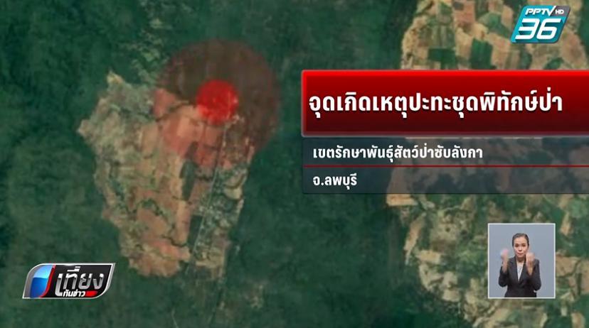 ผบ.ตร.สั่งล่า นายพรานยิงดับ จนท.พิทักษ์ป่าซับลังกา